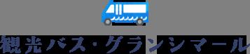 観光バス・グランシマール