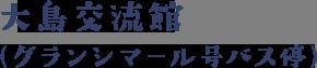 大島交流館(グランシマール号バス停)