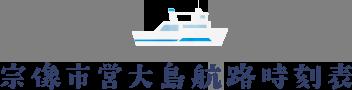 宗像市営大島航路時刻表
