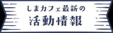 宗像大島 しまカフェの活動情報